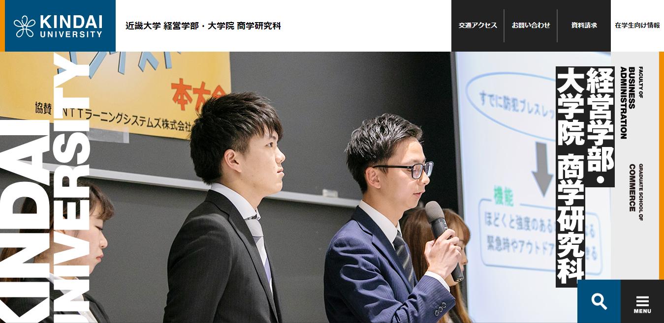 【近畿大学】経営学部の評判とリアルな就職先