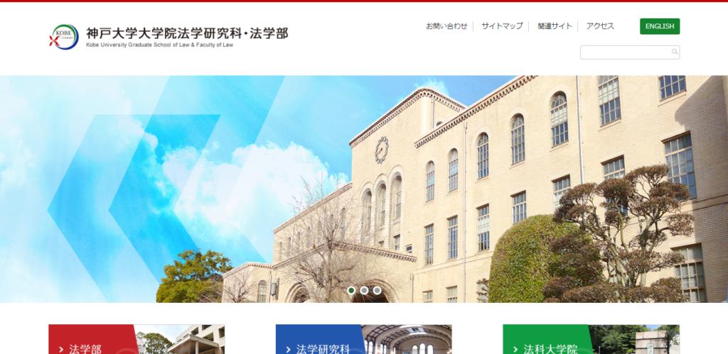 【神戸大学】法学部の評判とリアルな就職先