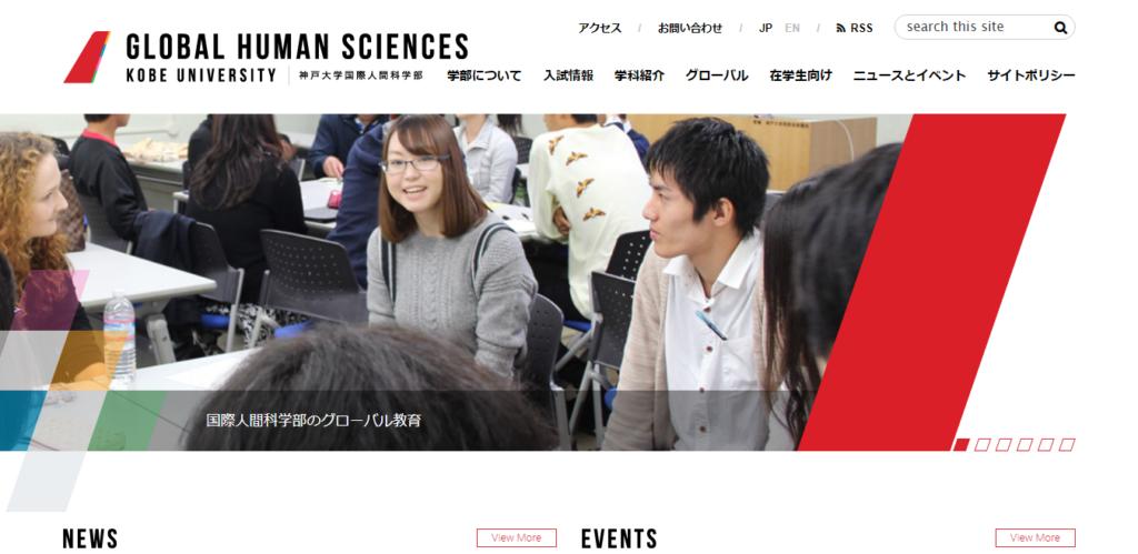 【神戸大学】国際人間科学部の評判とリアルな就職先