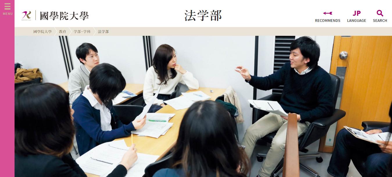 【國學院大學】法学部の評判とリアルな就職先