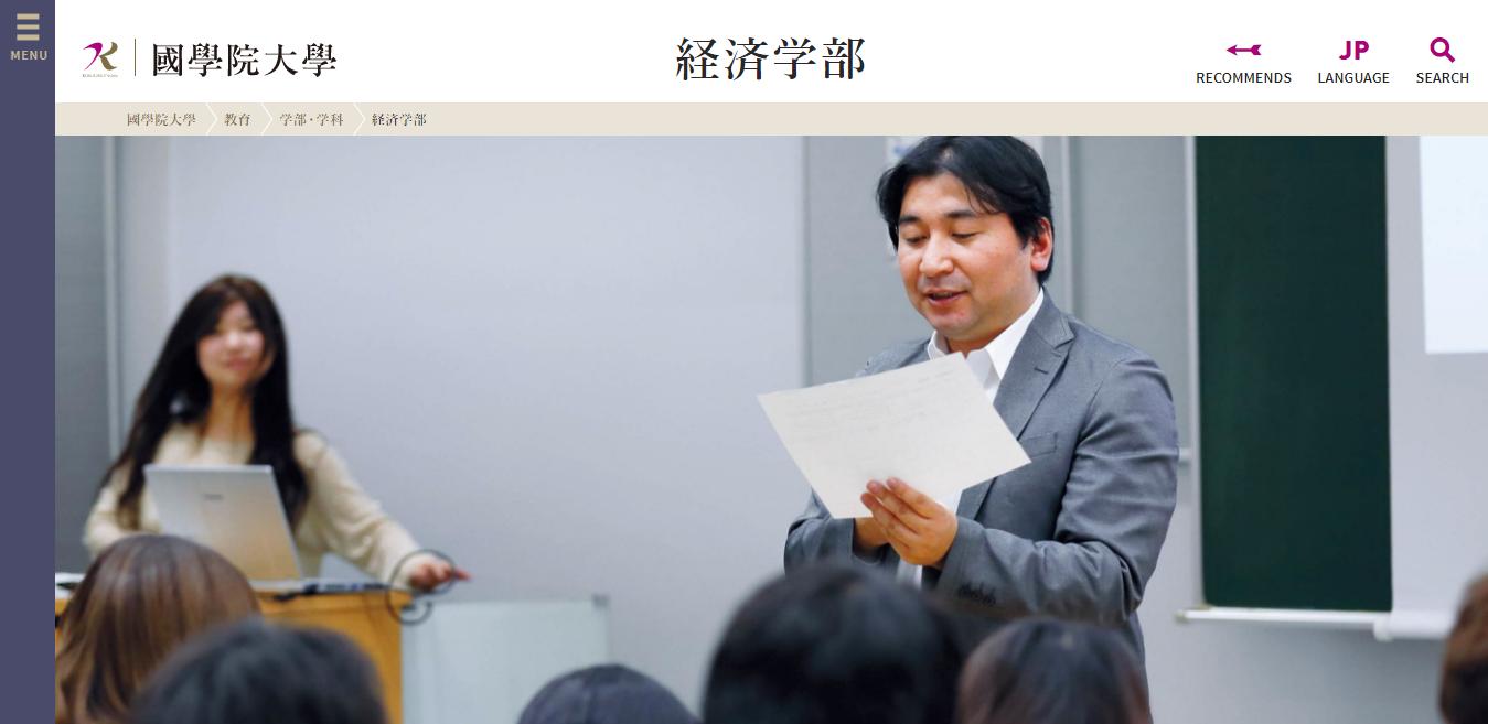 【國學院大學】経済学部の評判とリアルな就職先