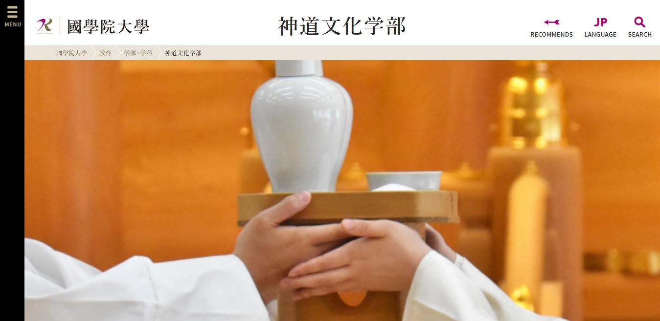 【國學院大學】神道文化学部の評判とリアルな就職先