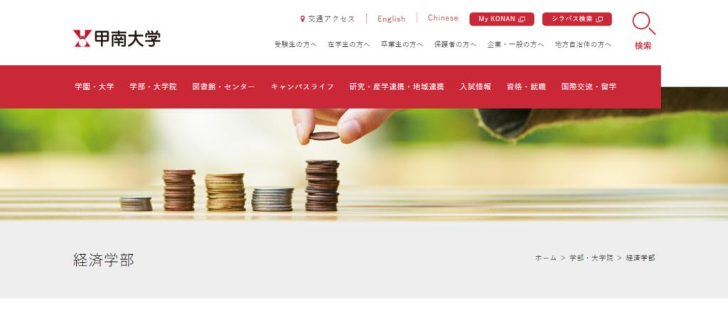 【甲南大学】経済学部の評判とリアルな就職先