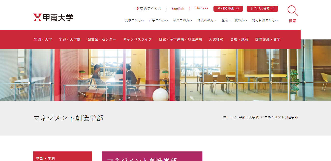 【甲南大学】マネジメント創造学部の評判とリアルな就職先