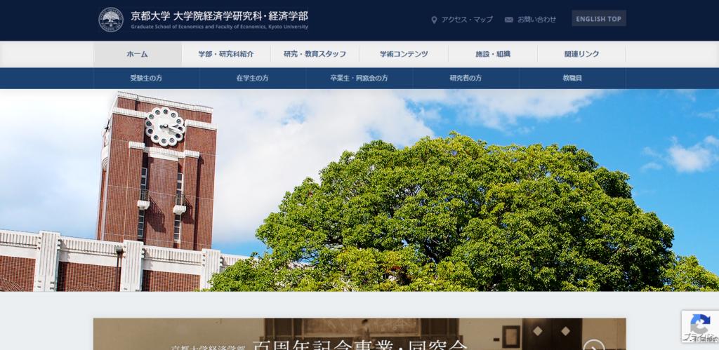 【京都大学】経済学部の評判とリアルな就職先