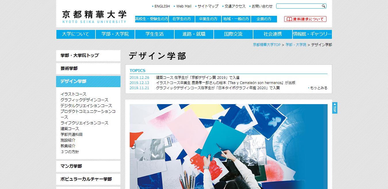【京都精華大学】デザイン学部の評判とリアルな就職先