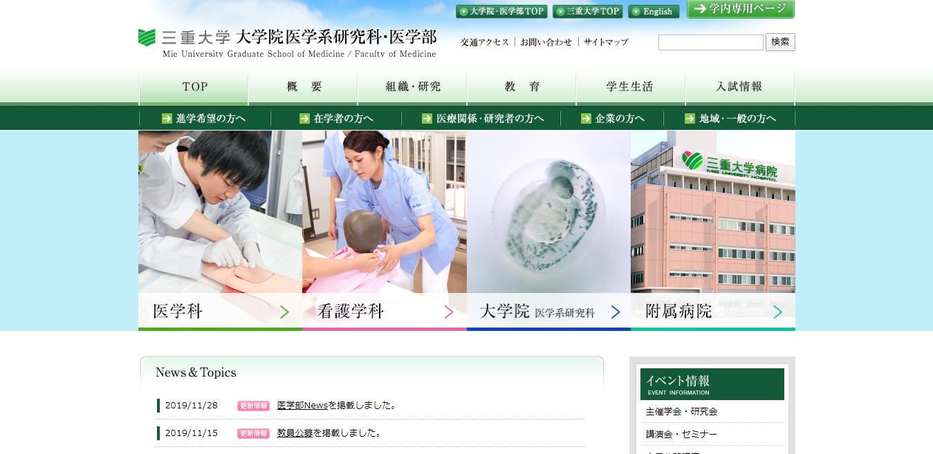 【三重大学】医学部の評判とリアルな就職先