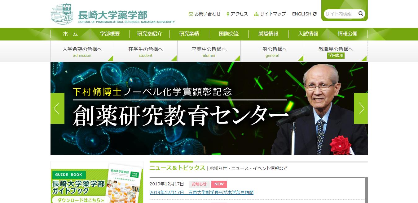 【長崎大学】薬学部の評判とリアルな就職先