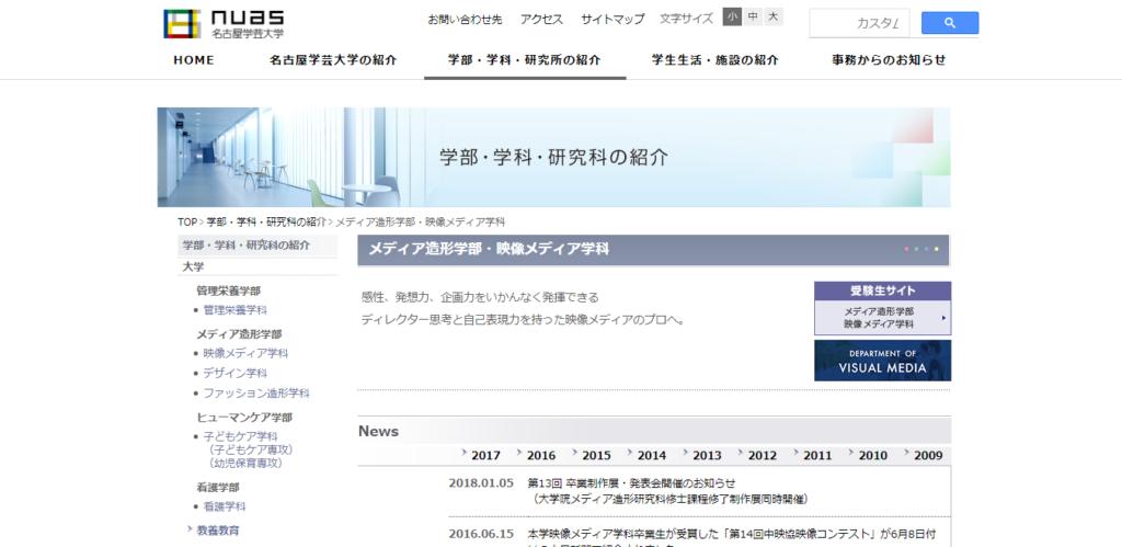【名古屋学芸大学】メディア造形学部の評判とリアルな就職先