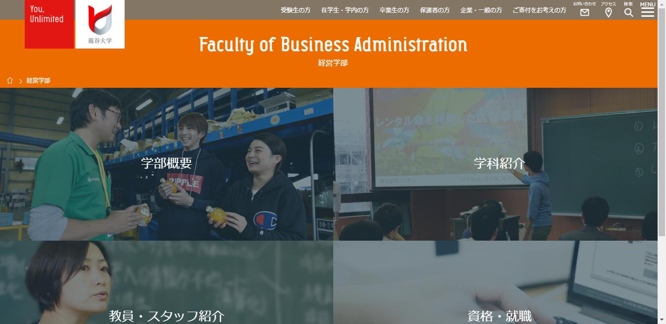 【龍谷大学】経営学部の評判とリアルな就職先