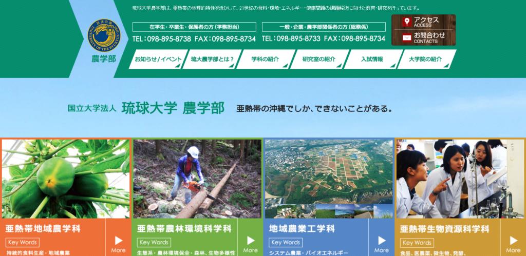 【琉球大学】農学部の評判とリアルな就職先