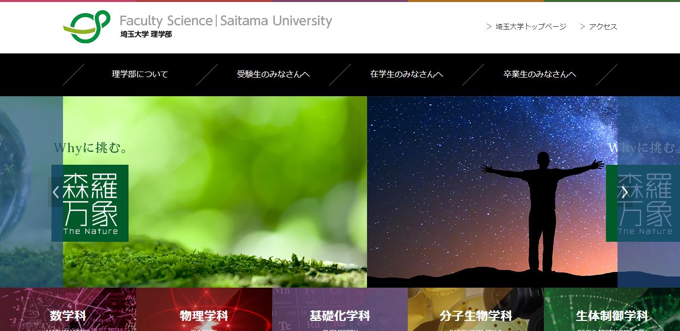 【埼玉大学】理学部の評判とリアルな就職先