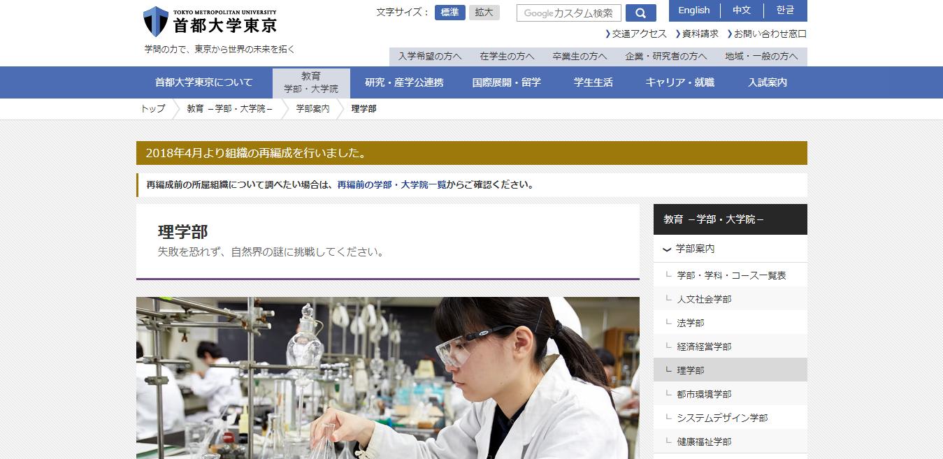【首都大学東京】理学部の評判とリアルな就職先