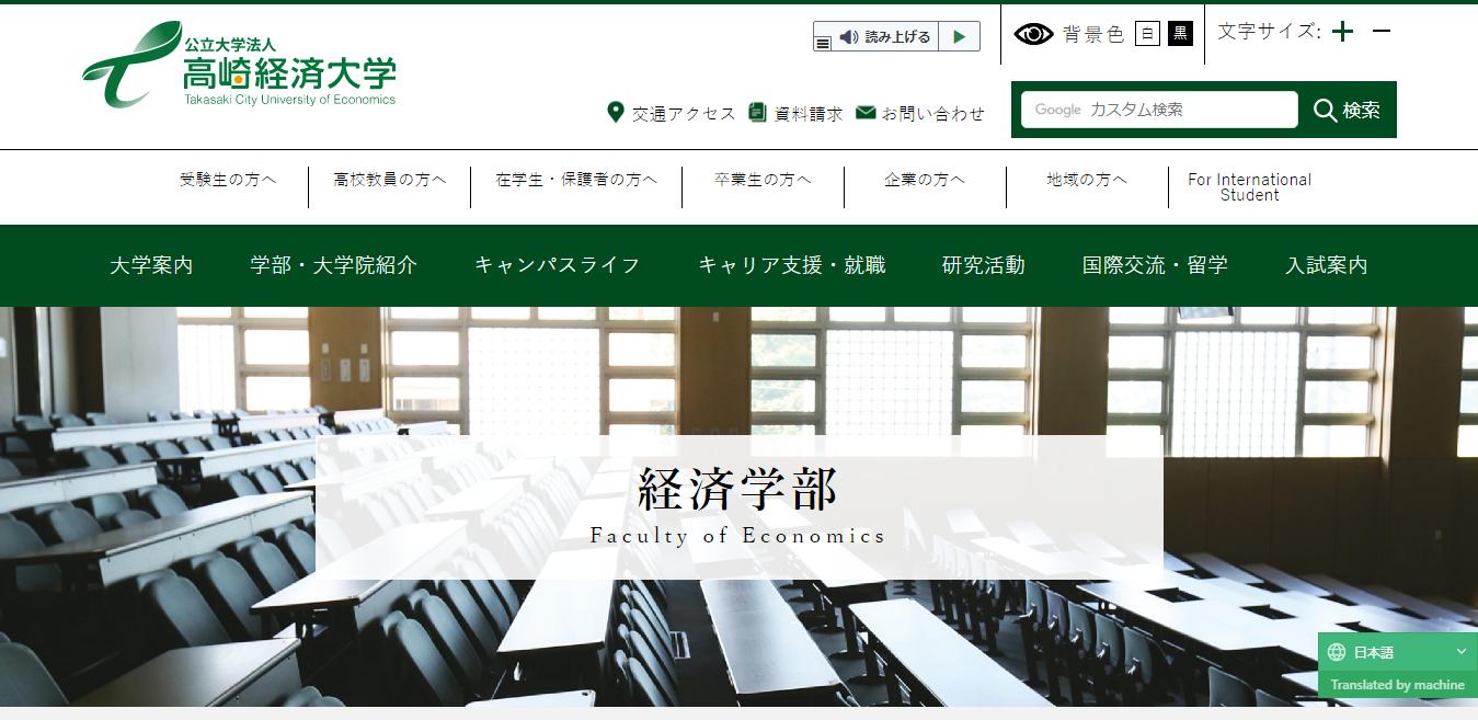 【高崎経済大学】経済学部の評判とリアルな就職先