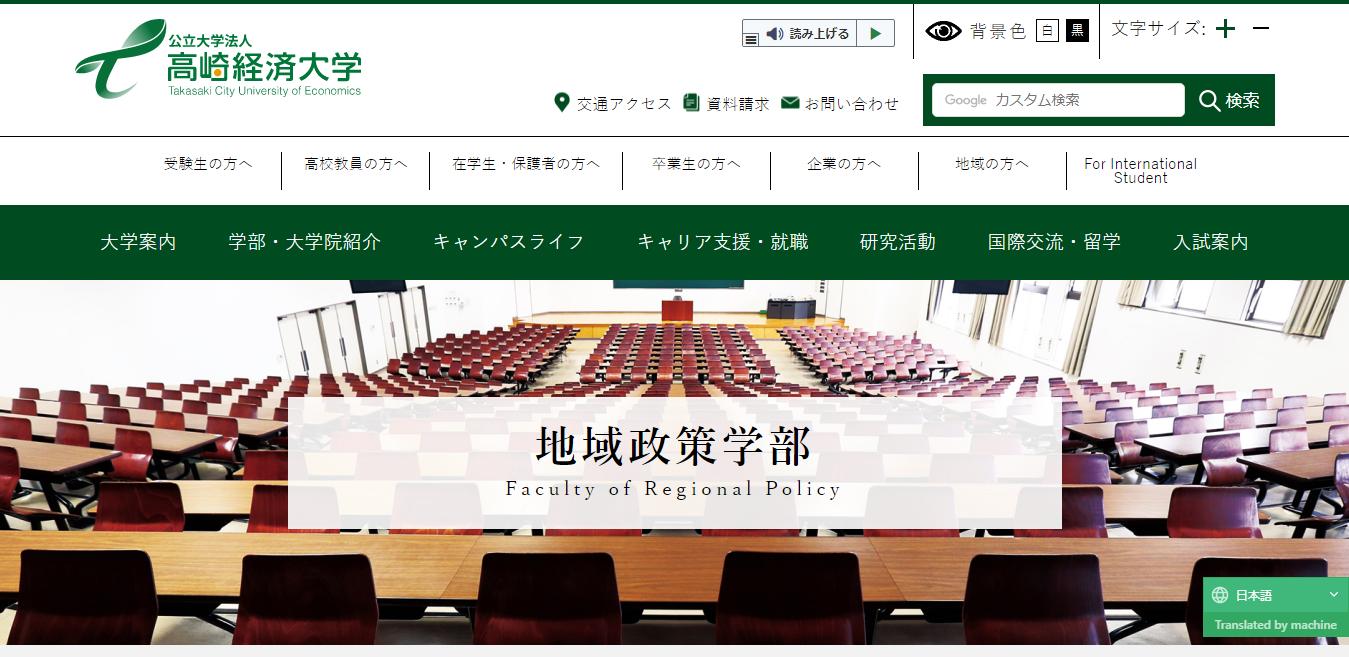 【北海道大学】工学部の評判とリアルな就職先