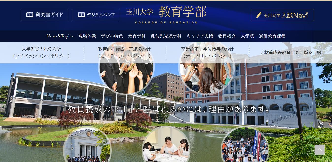【玉川大学】教育学部の評判とリアルな就職先