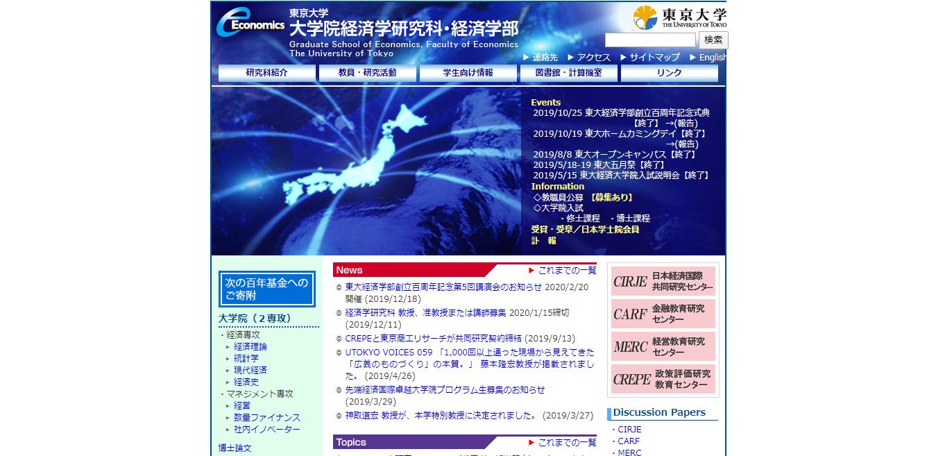 【東京大学】経済学部(文科二類)の評判とリアルな就職先