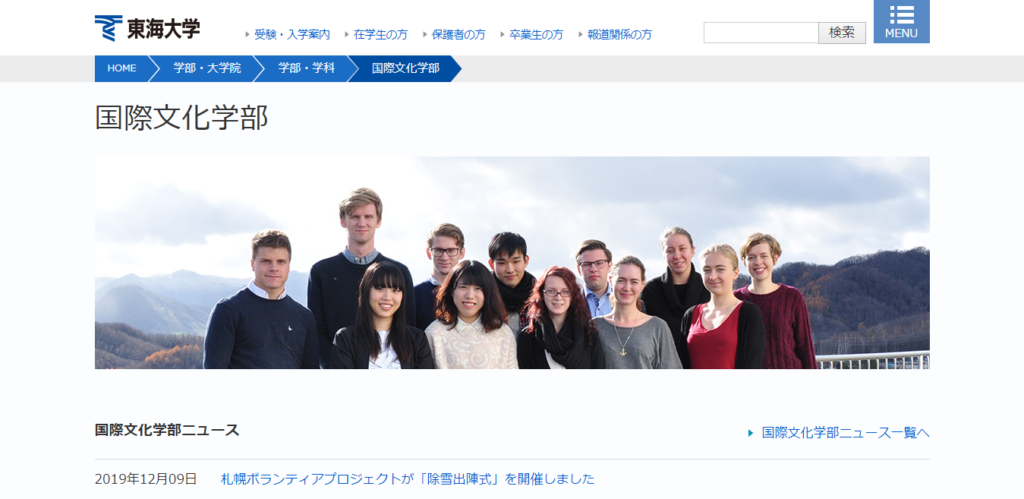 【東海大学】国際文化学部の評判とリアルな就職先