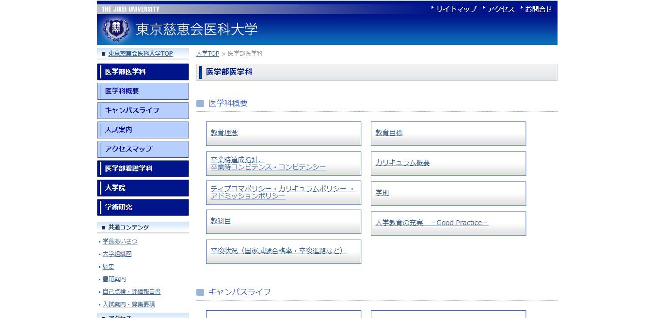 【東京慈恵会医科大学】医学部の評判とリアルな就職先