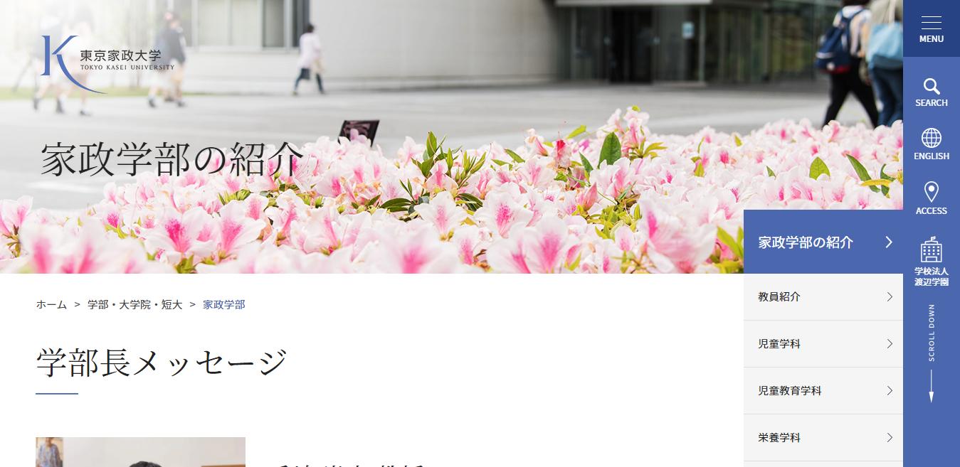 【東京家政大学】家政学部の評判とリアルな就職先