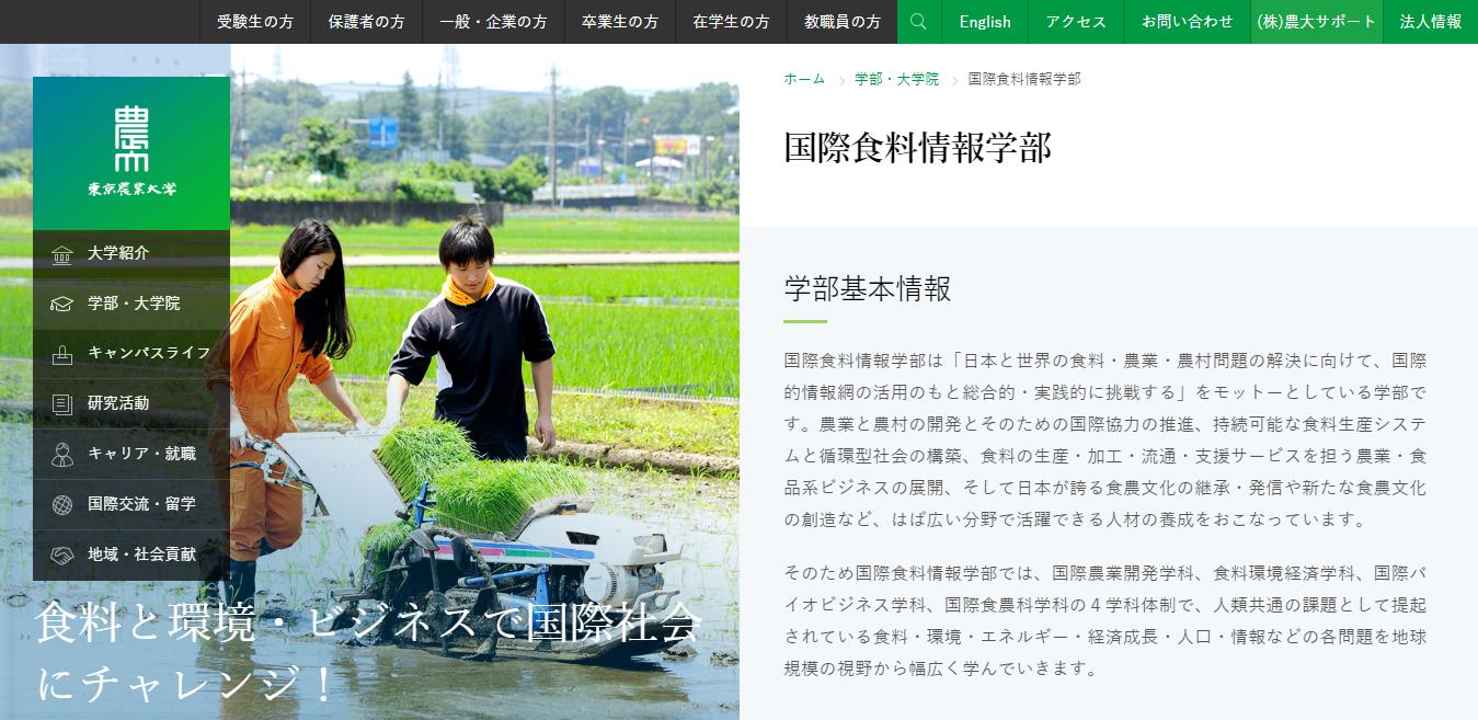 【東京農業大学】国際食料情報学部の評判とリアルな就職先