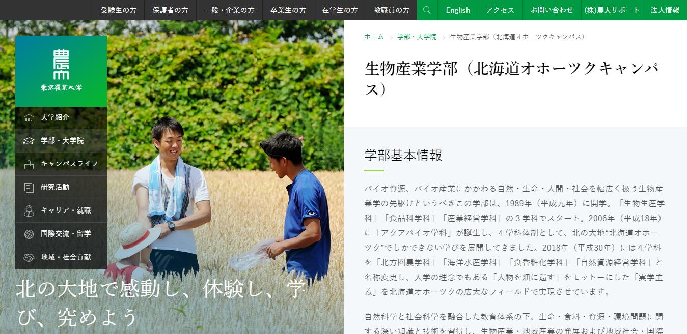 【東京農業大学】生物産業学部の評判とリアルな就職先