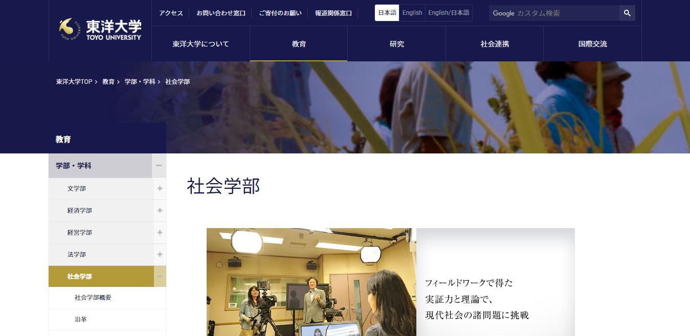 【東洋大学】社会学部の評判とリアルな就職先
