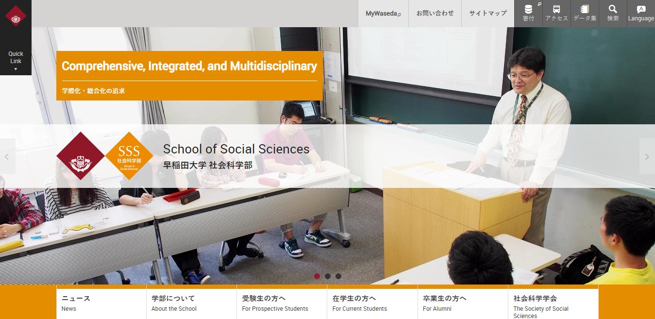 【早稲田大学】社会科学部の評判とリアルな就職先
