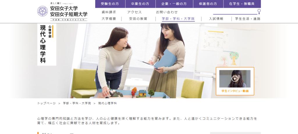 【安田女子大学】心理学部の評判とリアルな就職先