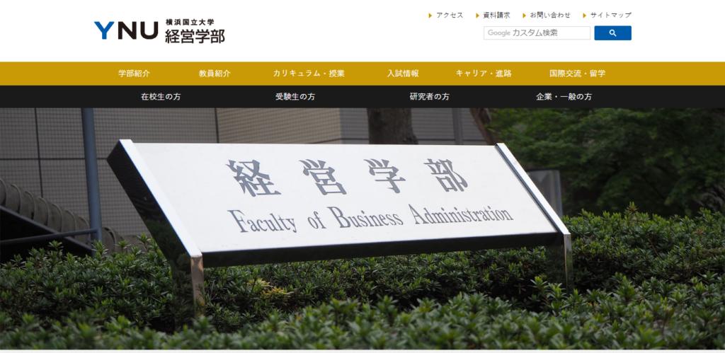 【横浜国立大学】経営学部の評判とリアルな就職先