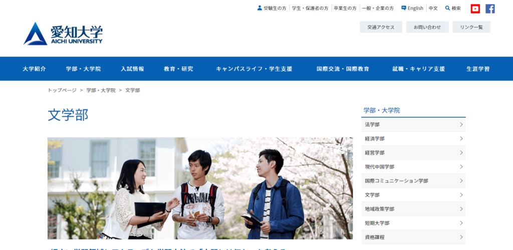 【愛知大学】文学部の評判とリアルな就職先