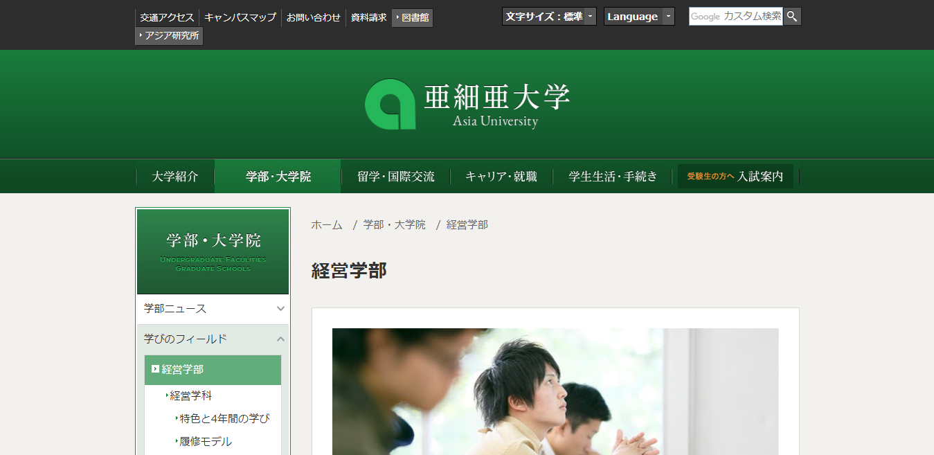 【亜細亜大学】経営学部の評判とリアルな就職先
