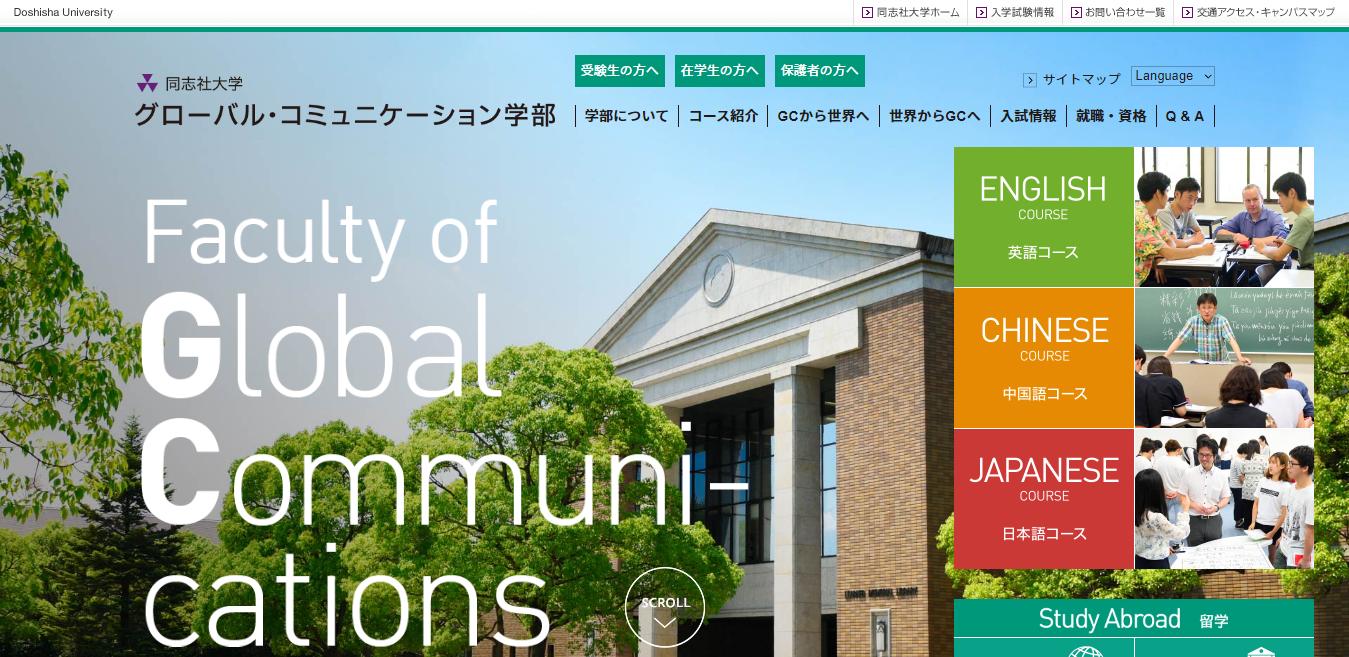 【同志社大学】グローバル・コミュニケーション学部の評判とリアルな就職先
