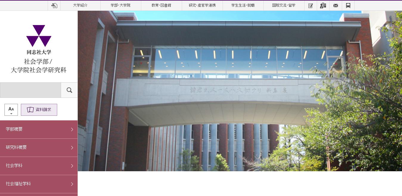 【同志社大学】社会学部の評判とリアルな就職先