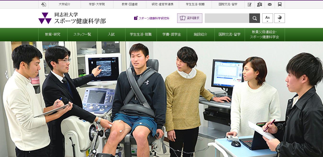 【同志社大学】スポーツ健康科学部の評判とリアルな就職先