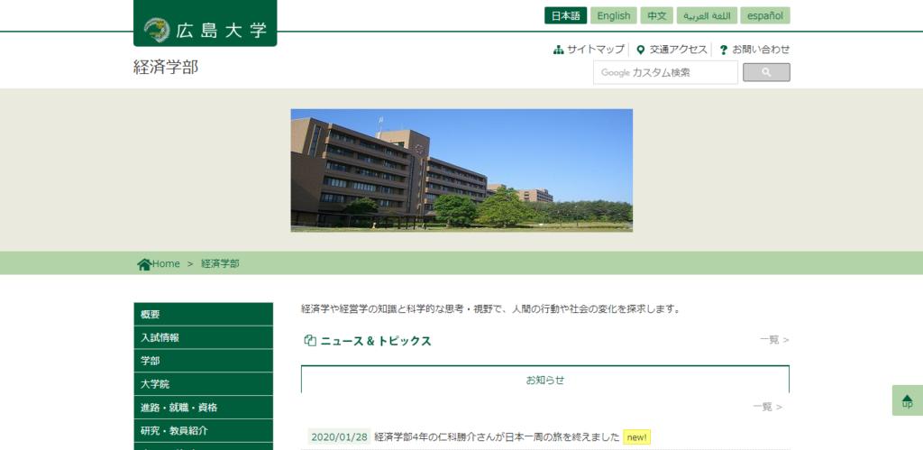 【広島大学】経済学部の評判とリアルな就職先