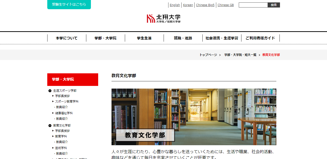 【北翔大学】教育文化学部の評判とリアルな就職先