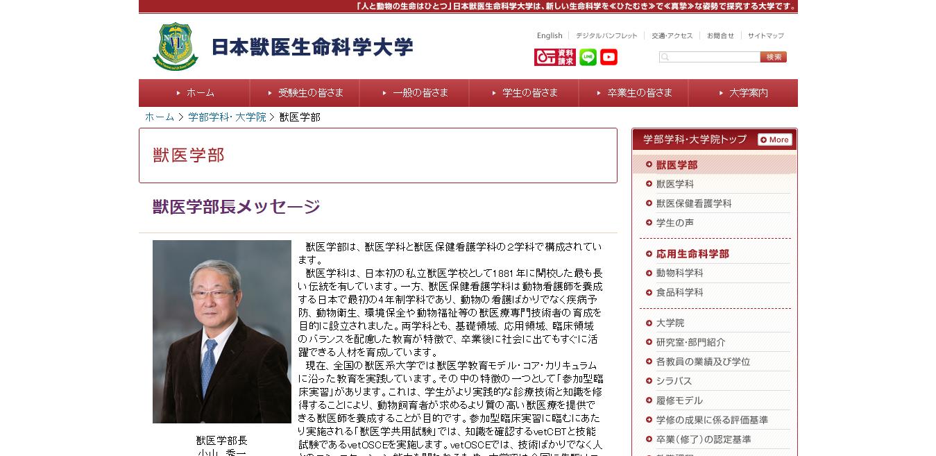 【日本獣医生命科学大学】獣医学部の評判とリアルな就職先