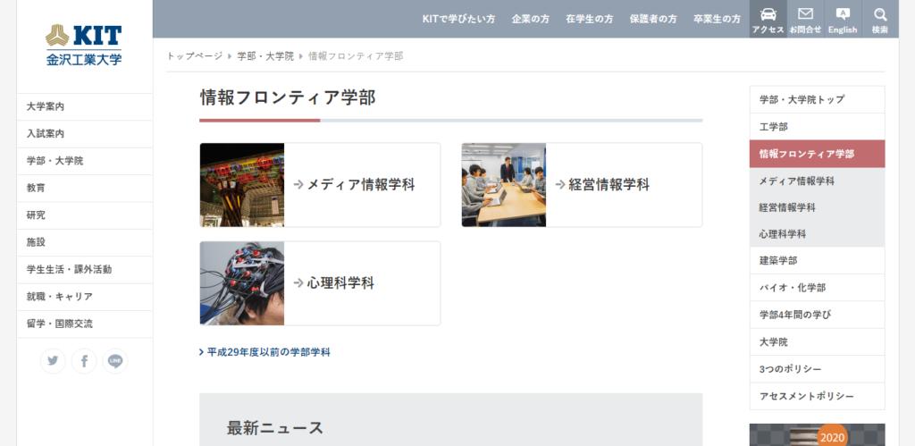 【金沢工業大学】情報フロンティア学部の評判とリアルな就職先