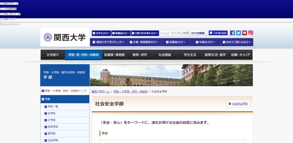 【関西大学】社会安全学部の評判とリアルな就職先