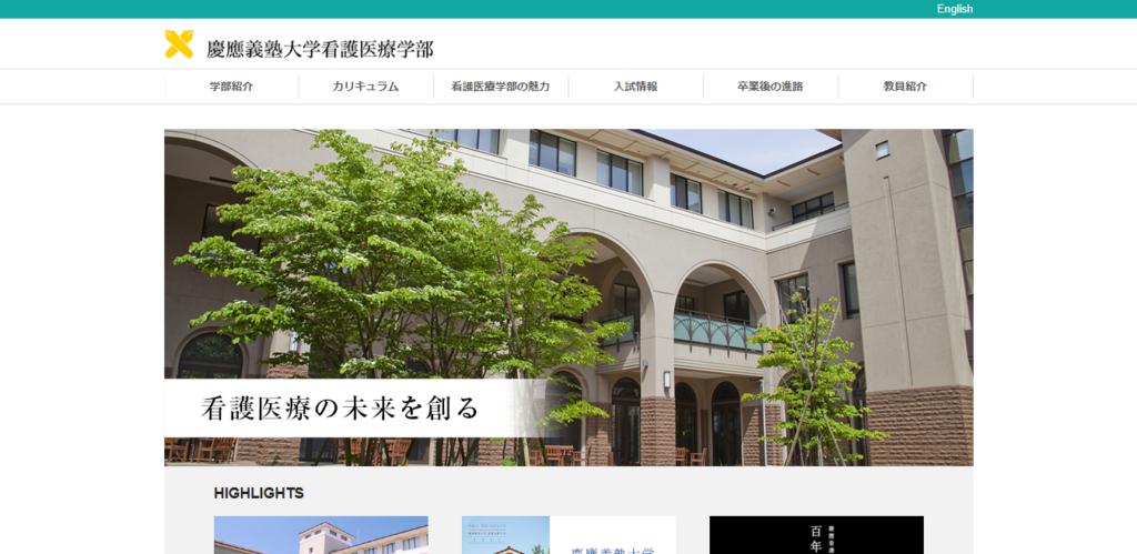 【慶應義塾大学】看護医療学部の評判とリアルな就職先