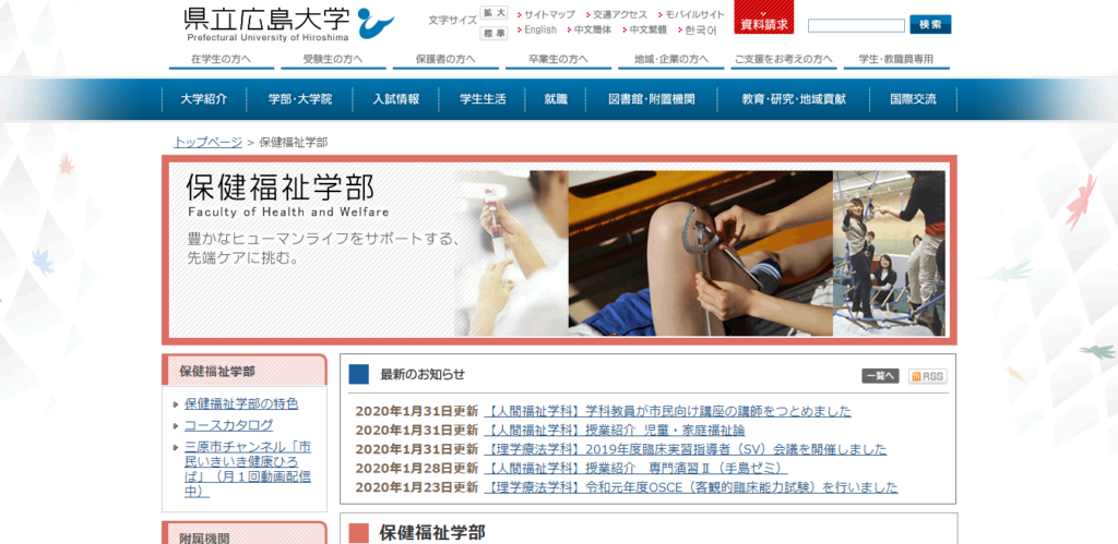 【県立広島大学】保健福祉学部の評判とリアルな就職先