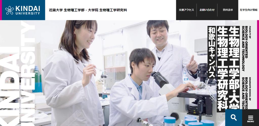 【近畿大学】生物理工学部の評判とリアルな就職先