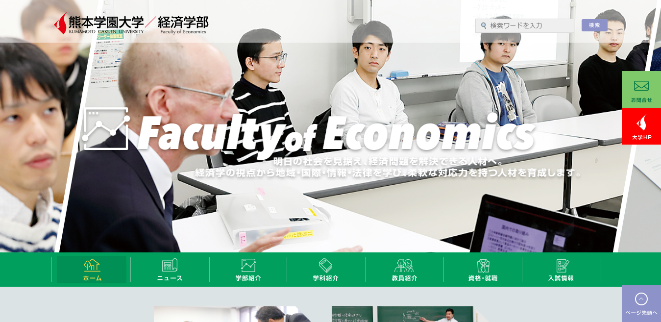【熊本学園大学】経済学部の評判とリアルな就職先