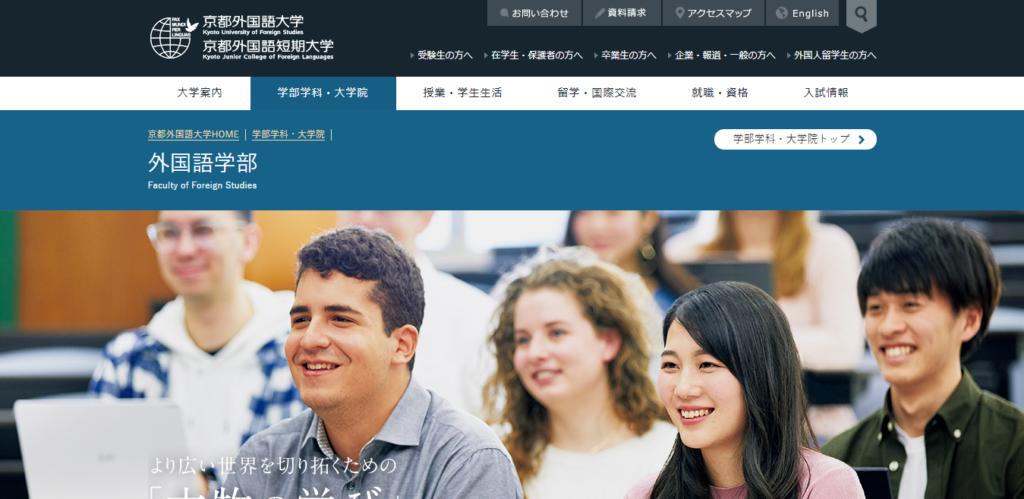 【京都外国語大学】外国語学部の評判とリアルな就職先