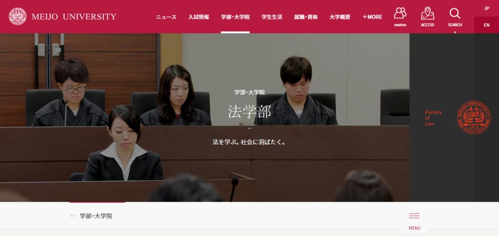 【名城大学】法学部の評判とリアルな就職先