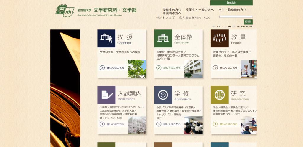 【名古屋大学】文学部の評判とリアルな就職先