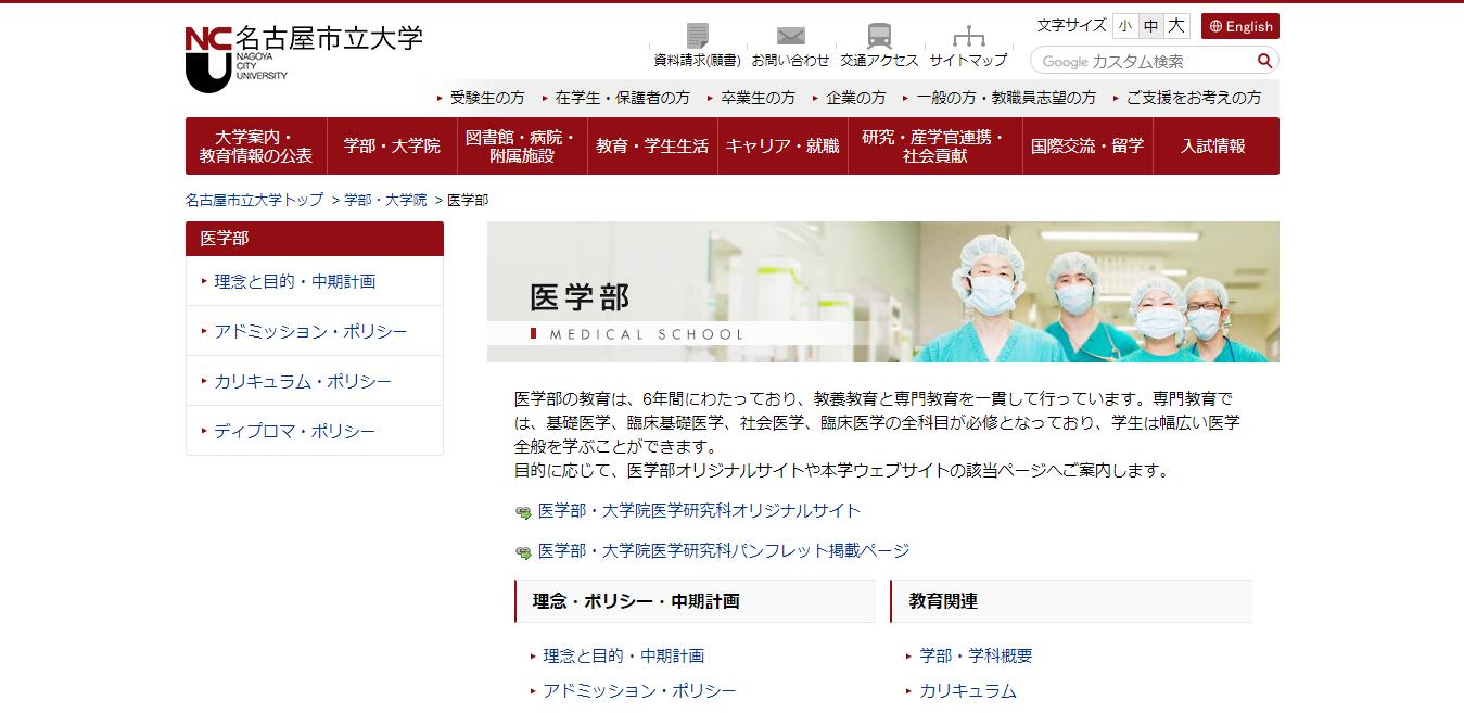 【名古屋市立大学】医学部の評判とリアルな就職先