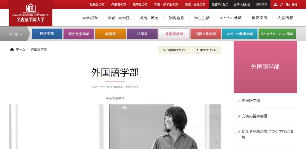 【名古屋学院大学】外国語学部の評判とリアルな就職先