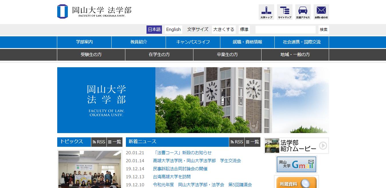 【岡山大学】法学部の評判とリアルな就職先